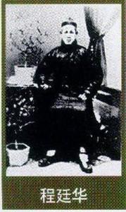 Cheng Tinghua