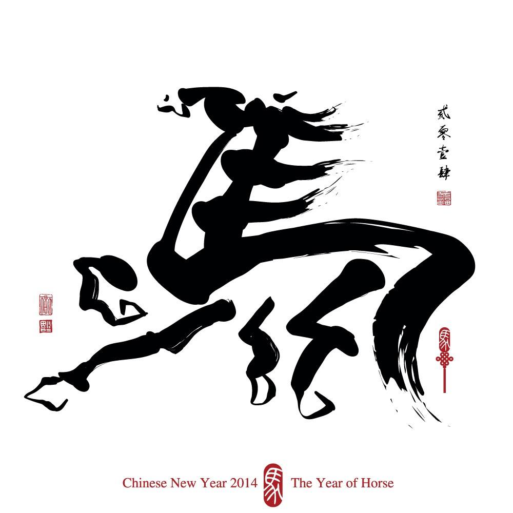 Lunar New Year of the Horse 2014